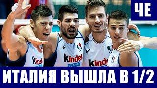 Волейбол Чемпионат Европы 2021 Сборная Италии победила Германию и вышла в полуфинал турнира