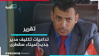 محافظ سقطرى يرفض تكليف مدير جديد لميناء الجزيرة ويحذر من تداعيات القرار