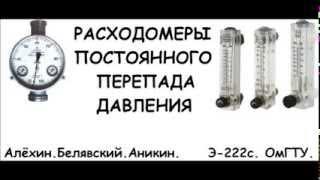 Презентация. Ротаметры. Расходомеры постоянного перепада давления.(, 2013-10-17T12:04:40.000Z)