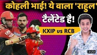 KL Rahul का तूफान  | KXIP vs RCB |  MATCH REVIEW | Virat Kohli | KL Rahul | IPL | RJ Raunak | Baua