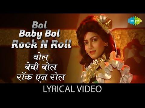 Bol Baby Bol with lyrics   बोल बेबी बोल गाने के बोल   Meri Jung   Ani Kapoor Meenaksi Sheshadri