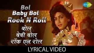 Bol Baby Bol with lyrics | बोल बेबी बोल गाने के बोल | Meri Jung | Ani Kapoor|Meenaksi Sheshadri