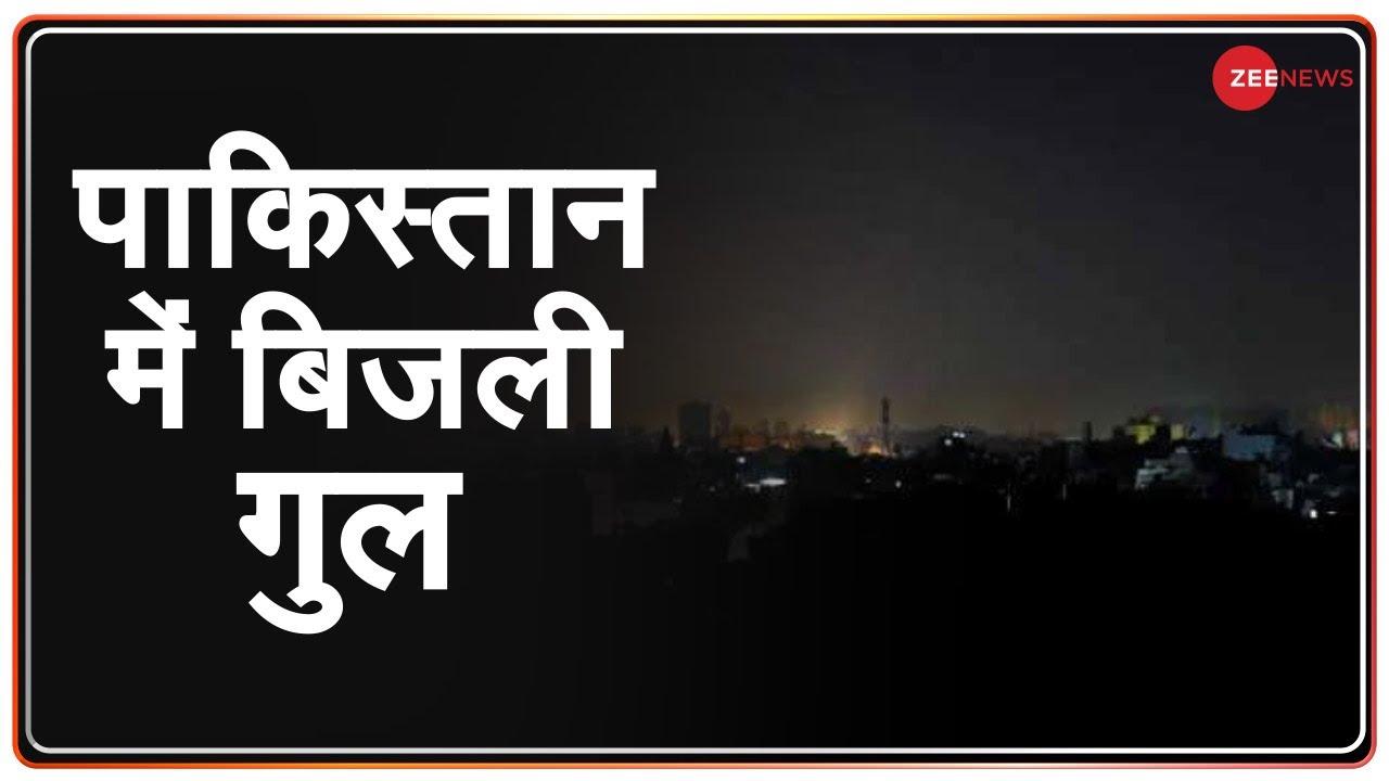 Pakistan में बिजली गुल, अंधेरे में डूबे Islamabad और Karachi समेत कई बड़े शहर