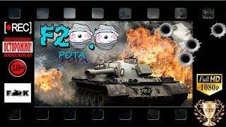 «F20.0» Военные Игры! [31.08.2019]