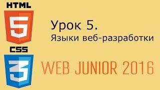 Web Junior - урок 5. Языки веб-разработки.
