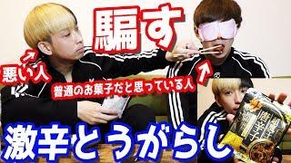 【ドッキリ】ヒカルがまえすに反撃?ファミマのお菓子当てクイズの途中に激辛の超魔王唐辛子を食べさせてみたww