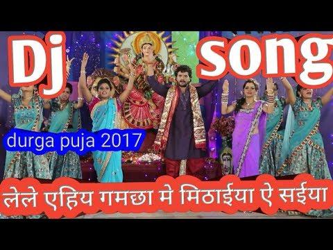 Lele Ayiyahi Gamachha Me Mithaiya (Khesari Lal) Durga Puja Best Dj Song 2017