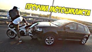 ДТП на мото, Умышленно врезался в мотоцикл, Street Kill Kiev