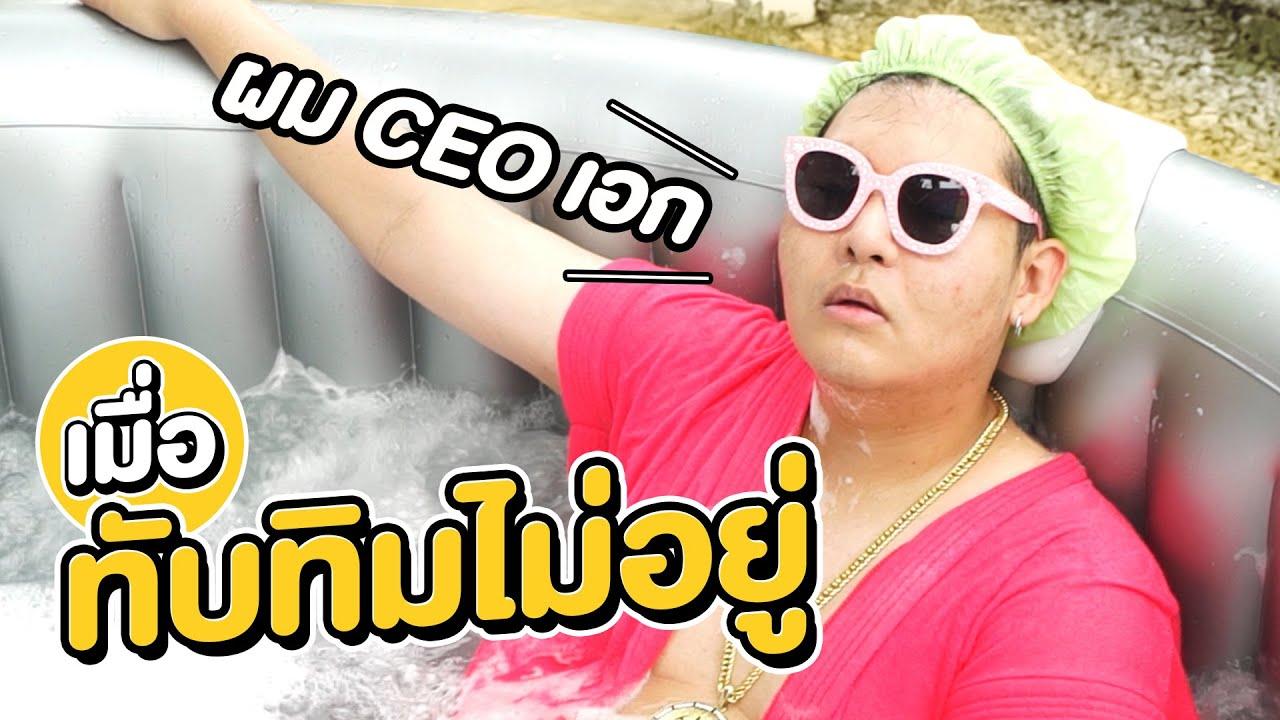 เรียกผมว่า CEO เอกภาณุ!!! - เมื่อทับทิมไม่อยู่ EP.1