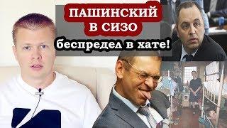 Пашинского посадили на бутылку в СИЗО! Тайна Портнова