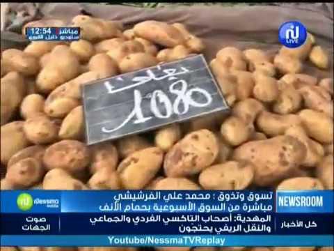تسوق و تذوق مباشرة من سوق الاسبوعية بحمام الأنف - قناة نسمة