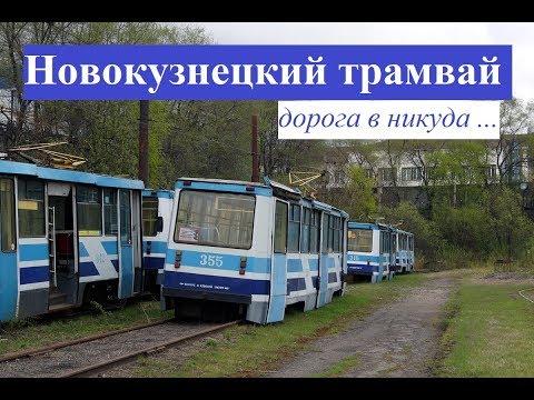 Новокузнецкий трамвай - поэтапное сокращение...