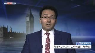 بريطانيا.. دور إضافي للحرب في سوريا