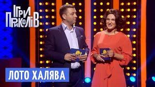 Лото ХАЛЯВА (Пародія) - Ігри Приколів 2018 | Квартал 95
