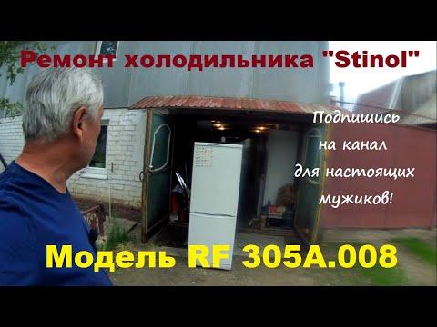 """Ремонт холодильника """"Stinol"""" RF 305A.008"""