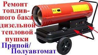 Ремонт топливного бака дизельной пушки с помощью полуавтомата и  универсального припоя