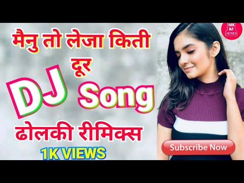 Mainu Tu Leja Kite Door DJ SONG || Hard Dholki Remix Song ||  ( Love Song )Download Song ||