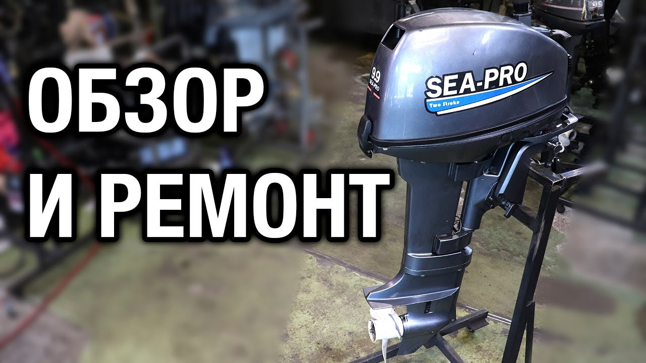 SEA-PRO T9.9S облегчённый. Обзор и ремонт лодочного мотора. Перегрев, потерял мощность