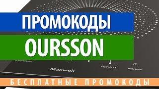 Промокод Oursson(Промокод Oursson: http://promochka.ru/magazine/oursson-/ Собираетесь что-то покупать в интернете - зайдите в наш каталог за купон..., 2014-01-22T02:03:52.000Z)