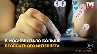 видео интернет подключение