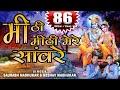 म ठ म ठ Mere Sanware Ki Banshi Baaje Latest KRISHNA JANMASHTAMI BHAJAN By Saurabh Madhukar 2017