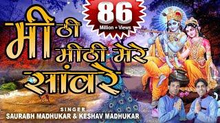 मीठी मीठी Mere Sanware Ki Banshi Baaje !! Latest KRISHNA JANMASHTAMI BHAJAN By Saurabh-Madhukar-2017