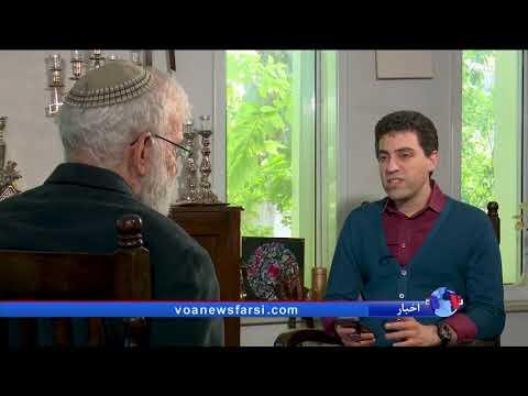 مصاحبه اختصاصی صدای آمریکا با مشاور پیشین امنیت ملی اسرائیل
