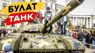 Танк БМ «Булат» - відео-огляд