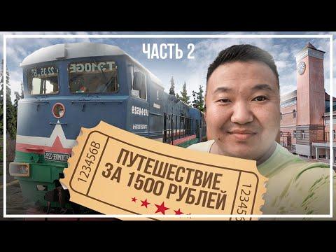 #2 -Шок путешествие на поезде  п. Верхняя Амга- Якутск (2 ЧАСТЬ) Train Travel From Verhnya Amga