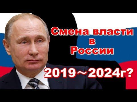 Когда будет смена власти в России? Таро-прогноз