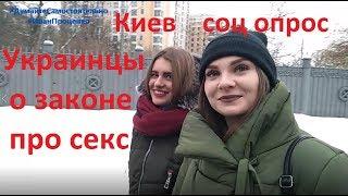 Киев Украинцы о законе про секс соц опрос 2019 Иван Проценко