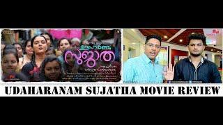 UDAHARANAM SUJATHA MALAYALAM MOVIE REVIEW BY NOWRUNNING|MANJU WARRIER