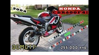 [Осмотр] HONDA CBR600F4i 2004г. в эксклюзивной покраске?