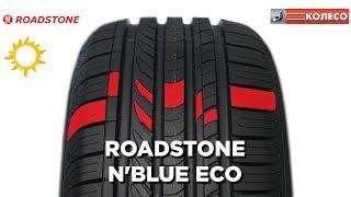 Roadstone N'Blue Eco: обзор летних шин. КОЛЕСО.ру