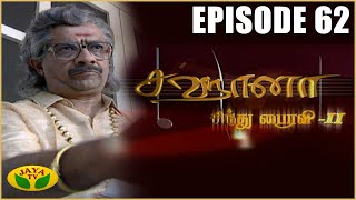 Sahana-Jaya tv Serial