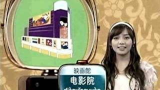 テレビ中国語会話:身のまわりのTANGO「電化製品・体の部位・公共施設」