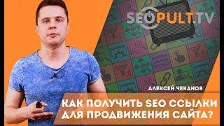 Как получить SEO ссылки для продвижения сайта? Алексей Чеканов