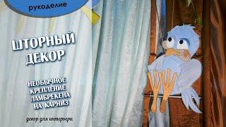 Необычное крепление ламбрекена на карниз(материалы для рукоделия http://kantik.com.ua/ Самые низкие цены в Украине пошив мк о шторе на сайте → http://shtorkin-dom.ucoz.r..., 2012-12-21T18:04:20.000Z)