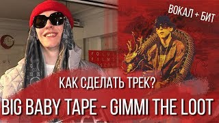 HOW TO MAKE BIG BABY TAPE - GIMMI THE LOOT MIX VOCAL BASS FL STUDIO 20