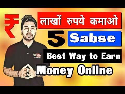 Top 5 Best Easy ways To Earn Money Online |Earn Money Online India Hindi |how to earn money online
