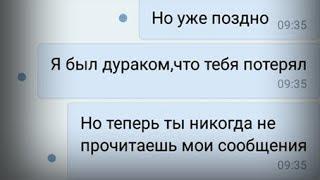 Переписка ДО СЛЕЗ, я ревела/ ПОСЛЕДНИЕ слова парня девушке