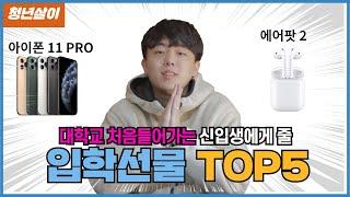 대학 입학선물 TOP 5 추천!