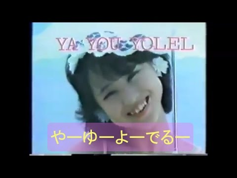 松田聖子のグリコCM 聖子はこんなに笑ってたんだね