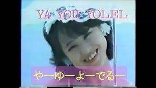 松田聖子のグリコCM 聖子はこんなに笑ってたんだね 関連URL: http...