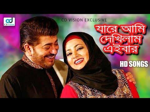 Jare Ami Dekhilam Aiber   Dil (2016)   Full HD Movie Song   Naim   Shabnaz   CD Vision