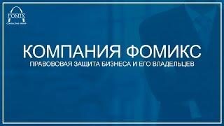 Компания ФОМИКС. Правовая защита бизнеса и его владельцев. Юридические услуги. Компания Fomix(, 2016-01-15T14:06:53.000Z)