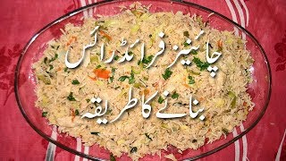 Chinese Fried Rice Recipe in Urdu چائنیز فرائڈ رائس بنانے کی ترکیب How to Cook Chinese Fried Rice