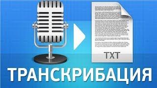 Как заработать на транскрибации. Транскрибация аудио в текст. Заработок на транскрибации.