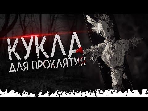 СТРАШНАЯ ИСТОРИЯ ПРО ДЕРЕВНЮ / КУКЛА / Деревенские страшилки