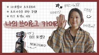 """본투비 브이로그 카메라 """"DJI 포켓2"""" (feat. …"""
